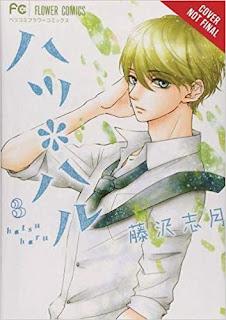 Hatsu Haru volume 3 Kai Riko