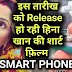 COVID-19 :Hina Khan new short film Smartphone trailer launch cancelled due to COVID-19