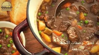 طريقة عمل وصفات رمضانية باللحم