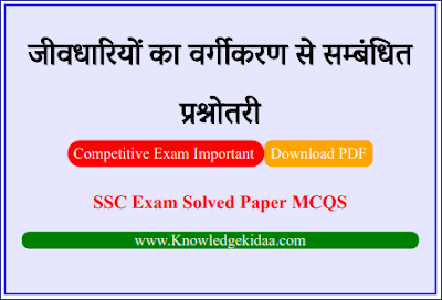 जीवधारियों का वर्गीकरण से सम्बंधित प्रश्नोतरी   SSC Exam Important jivdhariyon ka vargikaran Objective Questions and Answer   PDF Download  