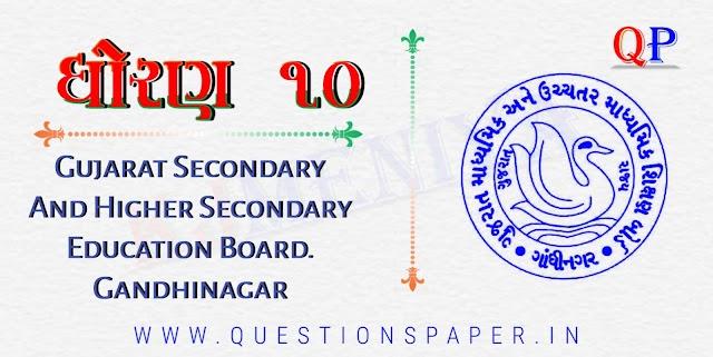 GSEB Standard 10th Maths Question Paper July 2018 for SSC ( Hindi, English, Gujarati Medium ) Pdf Download