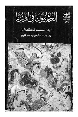 تحميل العثمانيون فى أوروبا pdf بول كولز