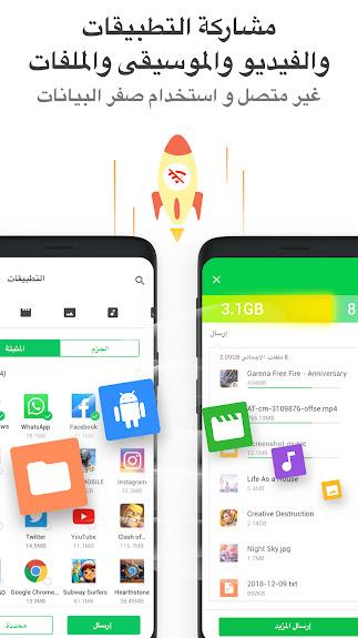 تحميل تطبيق InShare - Share Apps & File Transfer مشاركة التطبيقات للأندرويد