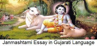 જન્માષ્ટમી વિશે ગુજરાતી નિબંધ - Janmashtami Essay in Gujarati Language