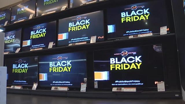 Black Friday 2020: Εντυπωσιακές εκπτώσεις προαναγγέλλουν οι έμποροι