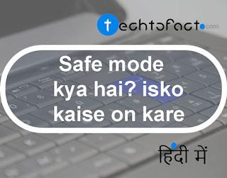 Safe Mode क्या है?