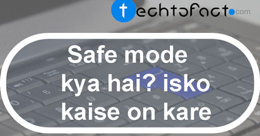 Safe Mode क्या है? Computer में Safe Mode?