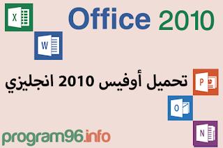 تحميل أوفيس 2010 انجليزي microsoft office