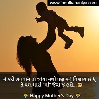 માતૃ દિવસ 2021: Quotes, Wishes, Message, and Images in Gujarati