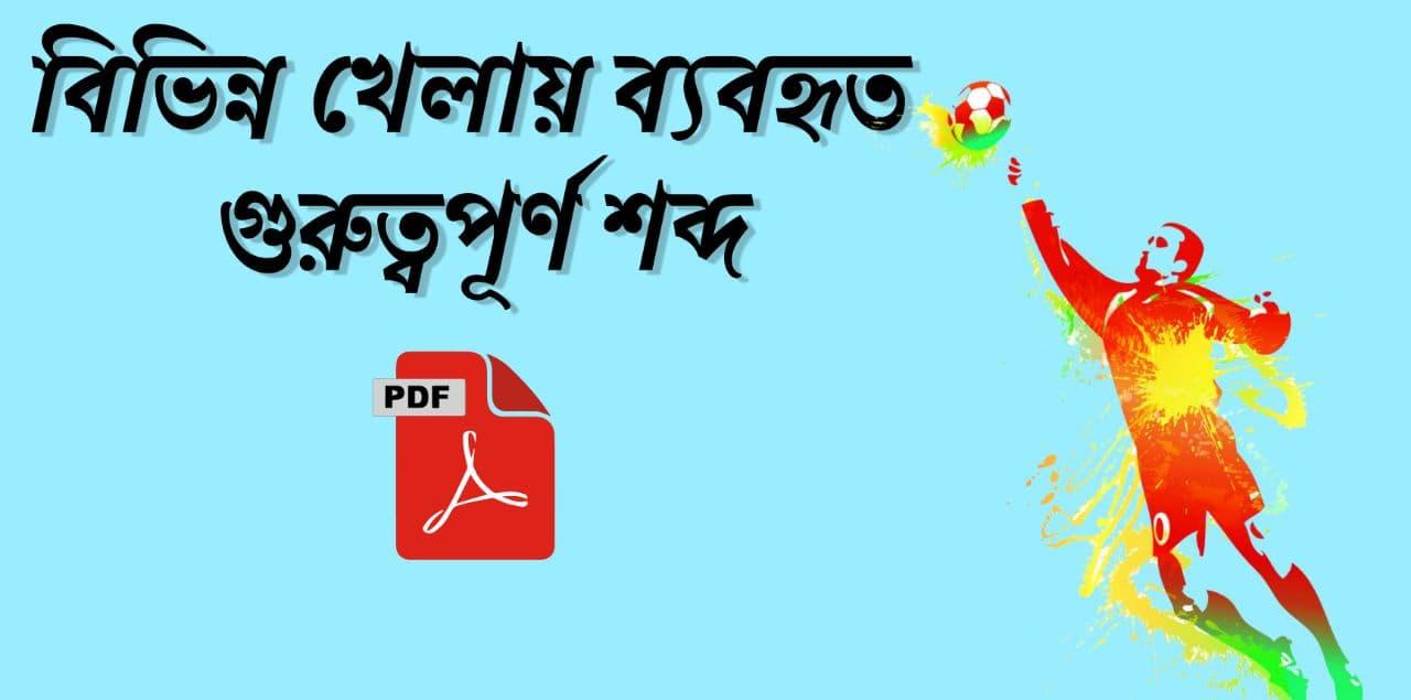 বিভিন্ন খেলায় ব্যবহৃত গুরুত্বপূর্ণ শব্দ: List Of Sports Terms In Bengali PDF Download