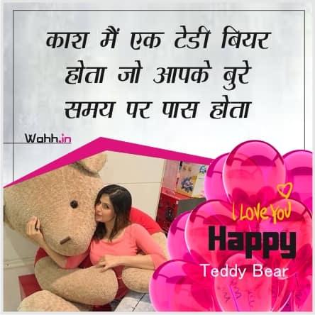 Teddy Bear Shayari Images For Girlfriend