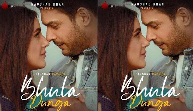 Sidharth Shukla एवं Sahnaaz Gill का रोमेंटिक सांग भुला दुंगा का फस्र्ट लुक रिलीज, फैंस ने कहा परफेक्ट जोड़ी