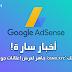 القبول في أدسنس بسرعة ومن اول طلب وتخطي جميع المشاكل الخاصة به | Google Adsense