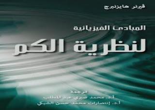 كتاب المبادئ الفيزيائية لنظرية الكم pdf ، كتب فيزياء حديثة ، ميكانيكا الكم برابط تحميل مباشر مجانا مترجمة إلى اللغة العربية