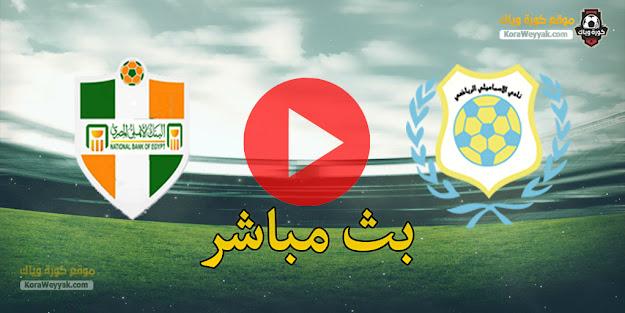 نتيجة مباراة الإسماعيلي والبنك الاهلي اليوم 25 ديسمبر 2020 في الدوري المصري