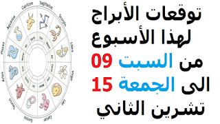 توقعات الأبراج لهذا الأسبوع من السبت 09 الى الجمعة 15 تشرين الثاني  2019