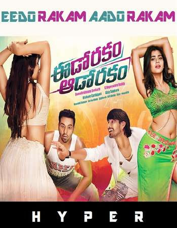 Poster Of Eedo Rakam Aado Rakam Full Movie in Hindi HD Free download Watch Online Telugu Movie 720P