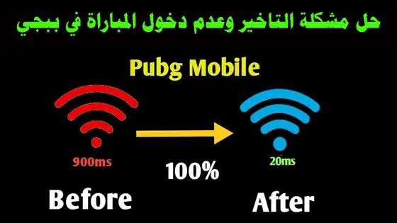 Fix Lag Problem in PUBG Mobile