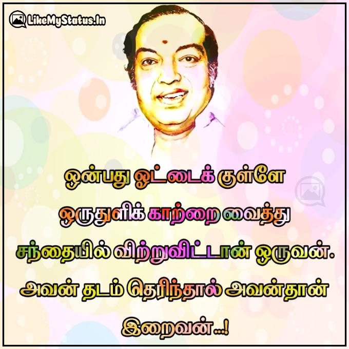 20 கவிஞர் கண்ணதாசன் தத்துவ வரிகள் | Kannadasan Tamil Quotes