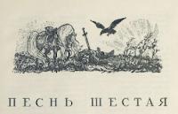illjustracii-ruslan-i-ljudmila-pushkin