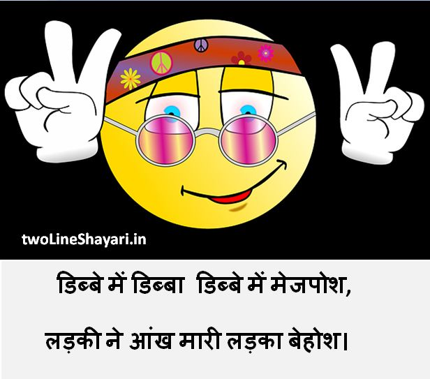 Funny shayari for girls, Funny shayari for girlfriend, Funny shayari in hindi for girlfriend