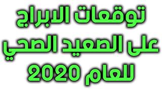 توقعات الابراج على الصعيد الصحي للعام الجديد 2020