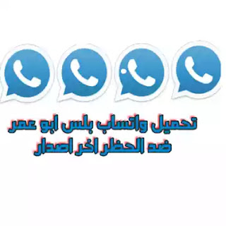 واتساب ابو عمر