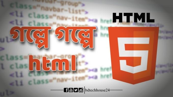 গল্পে গল্পে HTML