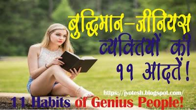 https://jyotesh.blogspot.com/2021/01/Habits-of-Intelligent-Genius-People.html