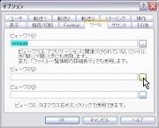 FFFTPを使いやすくする設定