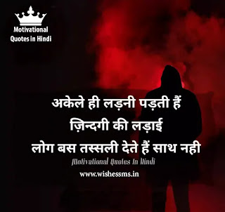 true life quotes in hindi, true lines about life in hindi, heart touching status in hindi true life status, true line status in hindi, true life status in hindi, true line status hindi, true line of life in hindi, true lines in hindi status, true line hindi status, life true lines in hindi, true life status for whatsapp in hindi, true words of life in hindi, true life quotes sayings in hindi, true fact status in hindi, true love line status, true facts about life quotes in hindi