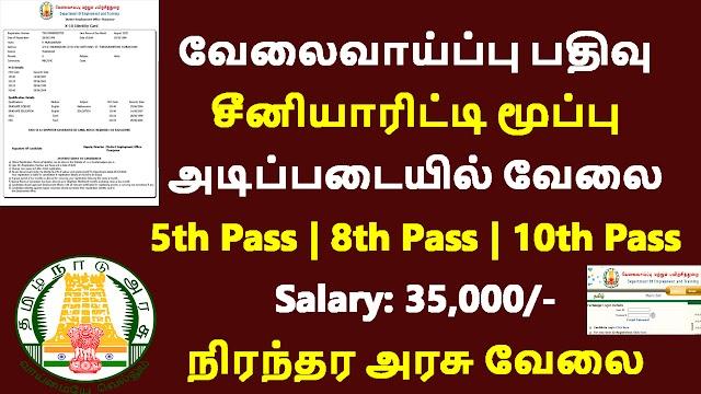 தமிழக அரசு வேலைவாய்ப்பு பதிவு சீனியாரிட்டி மூப்பு அடிப்படையில் வேலைவாய்ப்பு | TN Govt Employment Seniority Job