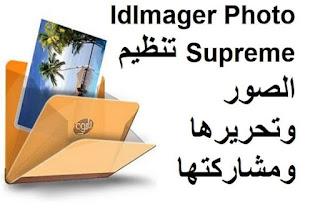 IdImager Photo Supreme 5-2-2523 تنظيم الصور وتحريرها ومشاركتها