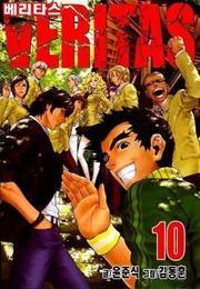 Veritas Manga