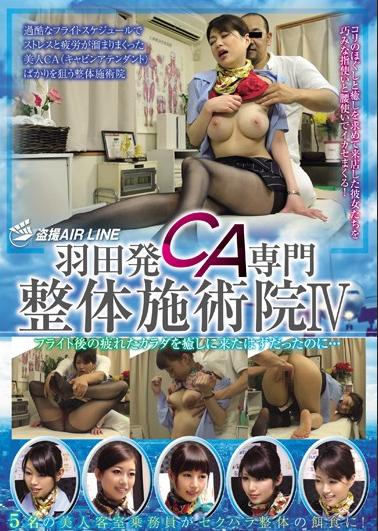 CLUB-057 Haneda CA Professional Bodywork Practitioner Hospital IV