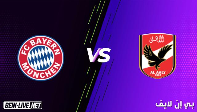 مشاهدة مباراة الاهلي و بايرن مبونخ  بث مباشر اليوم بتاريخ 08-02-2021 في كأس العالم للأنديه