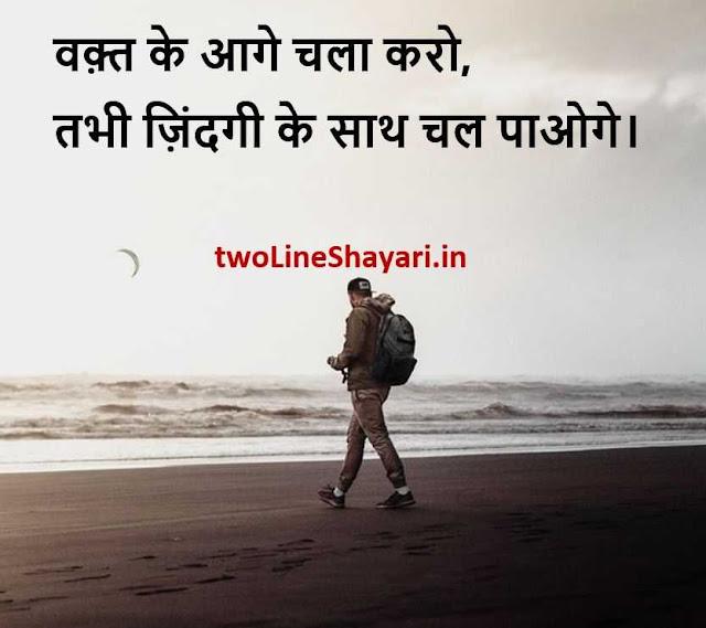 zindagi sad shayari Image Download, zindagi sad shayari pic, sad zindagi shayari images in hindi