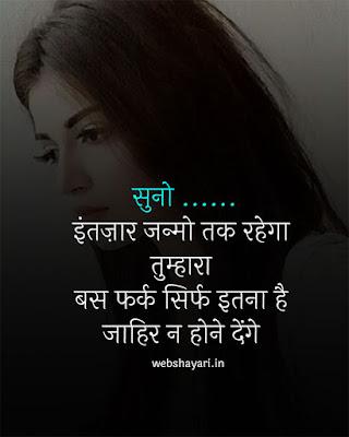 intzar sad status whatsapp