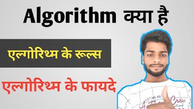 Algorithm क्या है  Algorithm के Rules क्या है और एल्गॉरिथ्म के क्या लाभ की पूरी जानकारी हिन्दी मे