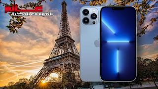 سعر هاتف آيفون 13 برو ماكس في فرنسا iphone 13 pro max prix france
