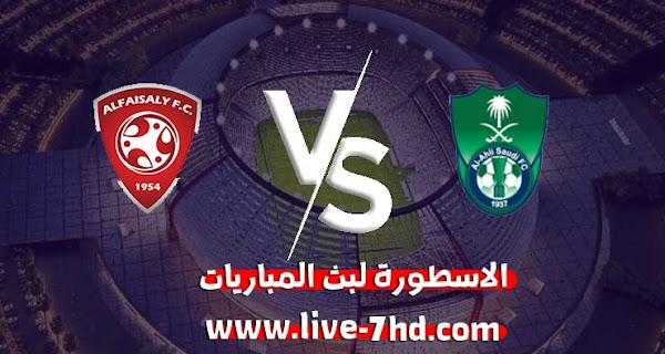 مشاهدة مباراة الأهلي والفيصلي بث مباشر الاسطورة لبث المباريات بتاريخ 28-11-2020 في الدوري السعودي