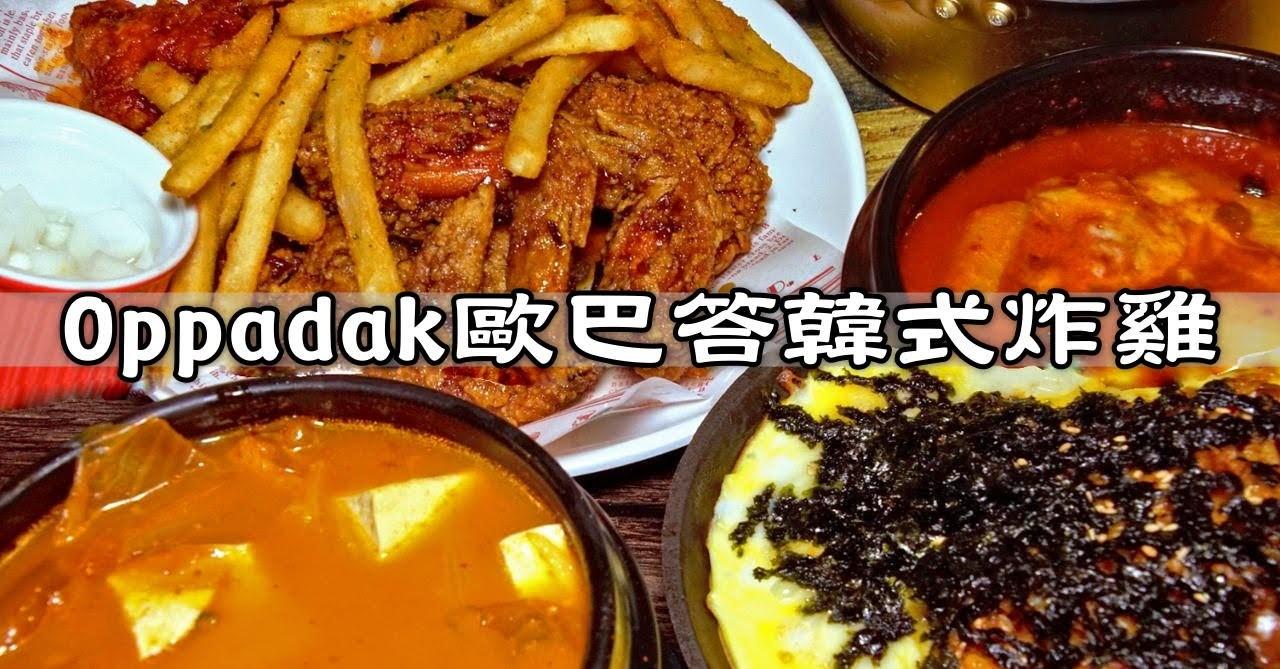 [台南][南區] Oppadak歐巴答韓式炸雞