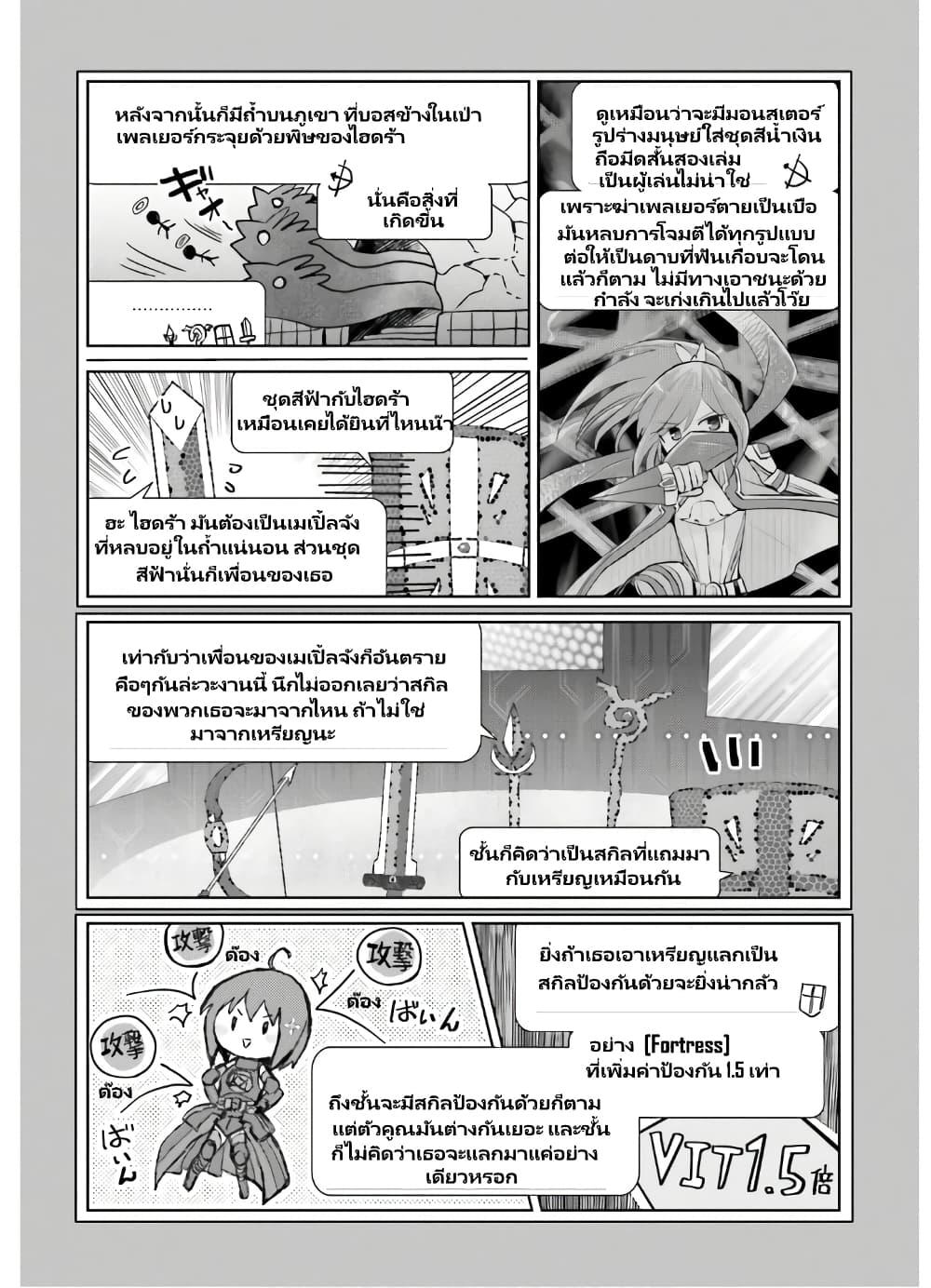 อ่านการ์ตูน Itai no wa Iya nanode Bogyo-Ryoku ni Kyokufuri Shitai to Omoimasu ตอนที่ 17 หน้าที่ 22