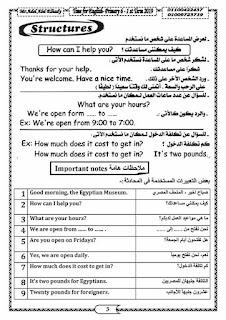 احدث مذكرة تايم فور انجلش للصف السادس الابتدائي الترم الأول للاستاذ عادل عبد الهادي