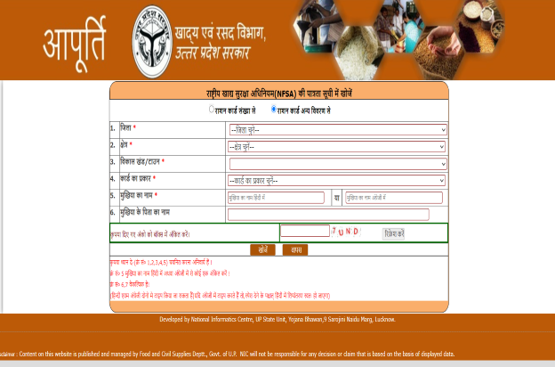यूपी राशन कार्ड लिस्ट 2021: UP Ration Card List | APL, BPL New List, राशन कार्ड सूची | सरकारी योजनाएँ