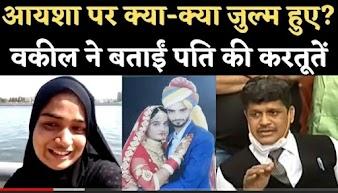Ayesha Suicide Case: आयशा पर क्या-क्या जुल्म हुए? वकील ने बताया