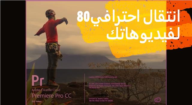 80 انتقال فيديو احترافي لبرنامج البريميير برو
