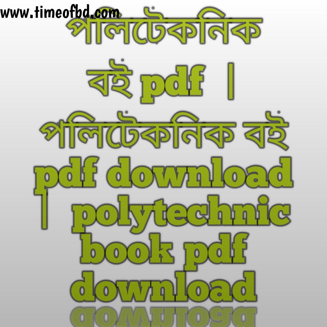 পলিটেকনিক বই pdf , পলিটেকনিক বই pdf download , পলিটেকনিক বই ডাউনলোড pdf, পলিটেকনিক এর বই Pdf