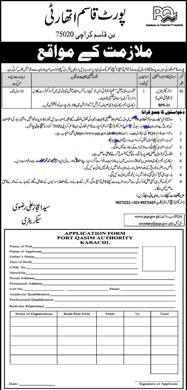 Port Qasim Authority PQA Latest Posts For Director General  MIS 2021 - Application Form Download