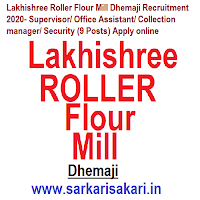 Lakhishree Roller Flour Mill Dhemaji Recruitment 2020- Supervisor/ Office Assistant/ Collection manager/ Security (9 Posts) Apply online